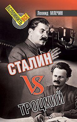 Леонид Млечин - Сталин VS Троцкий