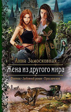 Анна Замосковная - Жена из другого мира