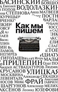 Коллектив авторов - Как мы пишем. Писатели о литературе, о времени, о себе