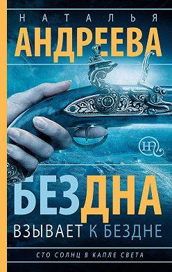 Наталья Андреева - Бездна взывает к бездне