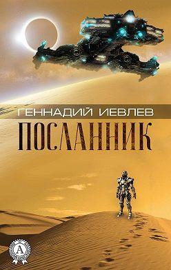 Геннадий Иевлев - Посланник