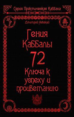Дмитрий Невский - 72 Гения Каббалы. 72 Ключа к успеху и процветанию