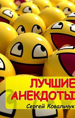 Сергей Ковальчук - Лучшие анекдоты