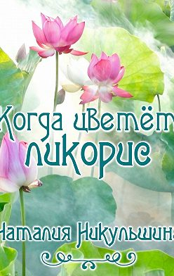 Наталия Никульшина - Когда цветёт ликорис