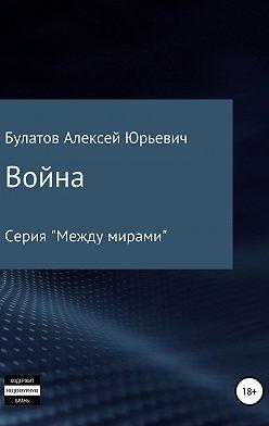 Алексей Булатов - Война