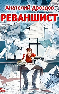 Анатолий Дроздов - Реваншист