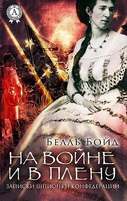 Белль Бойд - На войне и в плену