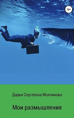 Дарья Молчанова - Мои размышления