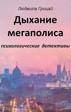Людмила Грицай - Дыхание мегаполиса