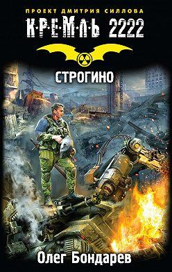Олег Бондарев - Кремль 2222. Строгино