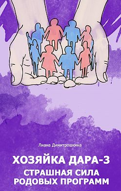 Лиана Димитрошкина - Хозяйка Дара-3. Страшная сила родовых программ