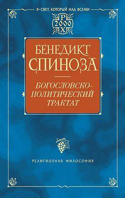 Бенедикт Спиноза - Богословско-политический трактат
