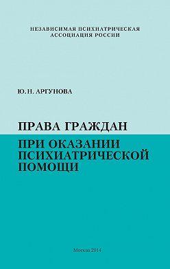 Юлия Аргунова - Права граждан при оказании психиатрической помощи
