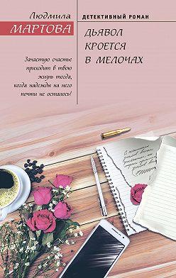 Людмила Мартова - Дьявол кроется в мелочах