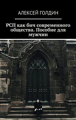 Алексей Голдин - РСП как бич современного общества. Пособие для мужчин