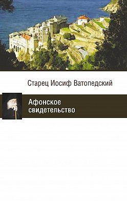 старец Иосиф Ватопедский - Афонское свидетельство