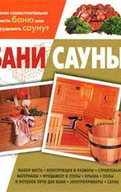 Кирилл Балашов - Бани, сауны
