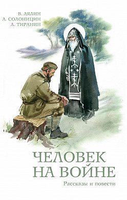 Алексей Солоницын - Человек на войне (сборник)