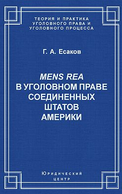 Геннадий Есаков - Mens Rea в уголовном праве Соединенных Штатов Америки