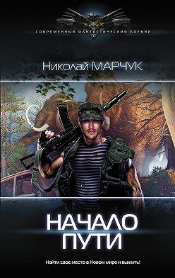Николай Марчук - Закрытый сектор. Начало пути