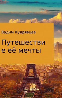 Вадим Кудрявцев - Путешествие её мечты
