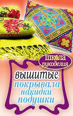 Елена Каминская - Вышитые покрывала, накидки, подушки