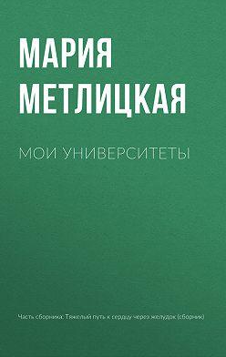 Мария Метлицкая - Мои университеты