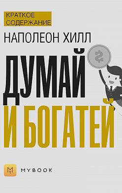 Светлана Хатемкина - Краткое содержание «Думай и богатей»