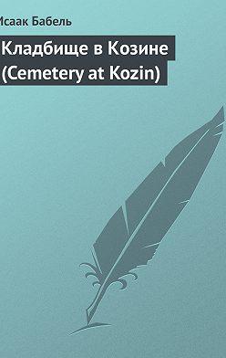 Исаак Бабель - Кладбище в Козине (Cemetery at Kozin)