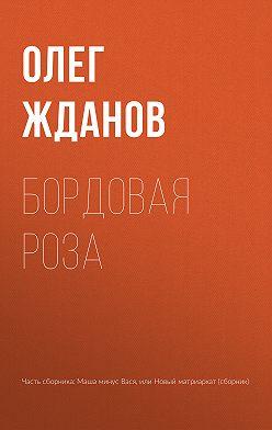 Олег Жданов - Бордовая роза