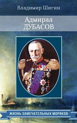 Владимир Шигин - Адмирал Дубасов