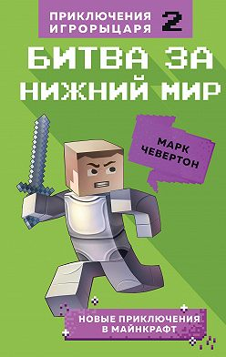 Марк Чевертон - Битва за Нижний мир
