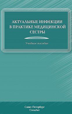 Дмитрий Лиознов - Актуальные инфекции в практике медицинской сестры