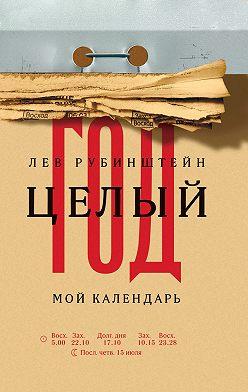 Лев Рубинштейн - Целый год. Мой календарь