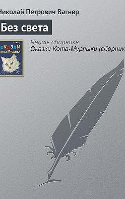 Николай Вагнер - Без света