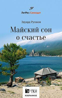Эдуард Русаков - Майский сон о счастье