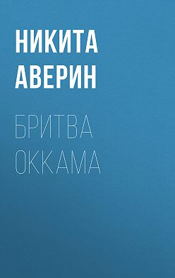 Никита Аверин - Бритва Оккама