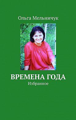 Ольга Мельничук - Временагода. Избранное