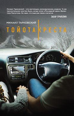 Михаил Тарковский - Тойота-Креста