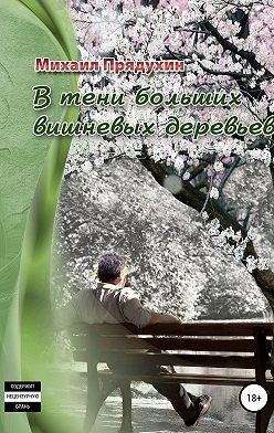 Михаил Прядухин - В тени больших вишневых деревьев