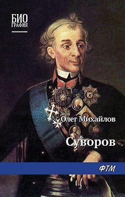 Олег Михайлов - Суворов