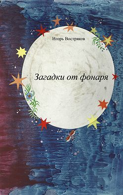 Игорь Востряков - Загадки от фонаря