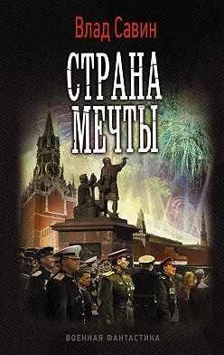 Владислав Савин - Страна мечты