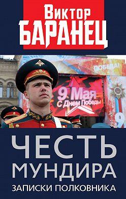 Виктор Баранец - Честь мундира. Записки полковника
