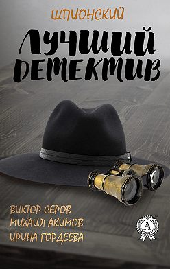 Виктор Серов - Лучший шпионский детектив