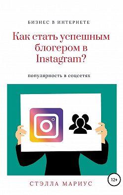 Мариус Стэлла - Как стать успешным блогером в Instagram?