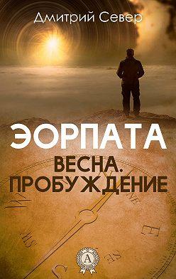 Дмитрий Север - Весна. Пробуждение