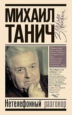 Михаил Танич - Нетелефонный разговор