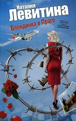 Наталия Левитина - Блондинка в Праге