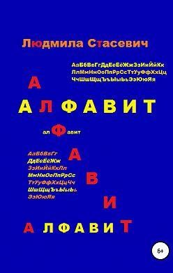 Людмила Стасевич - Алфавит
